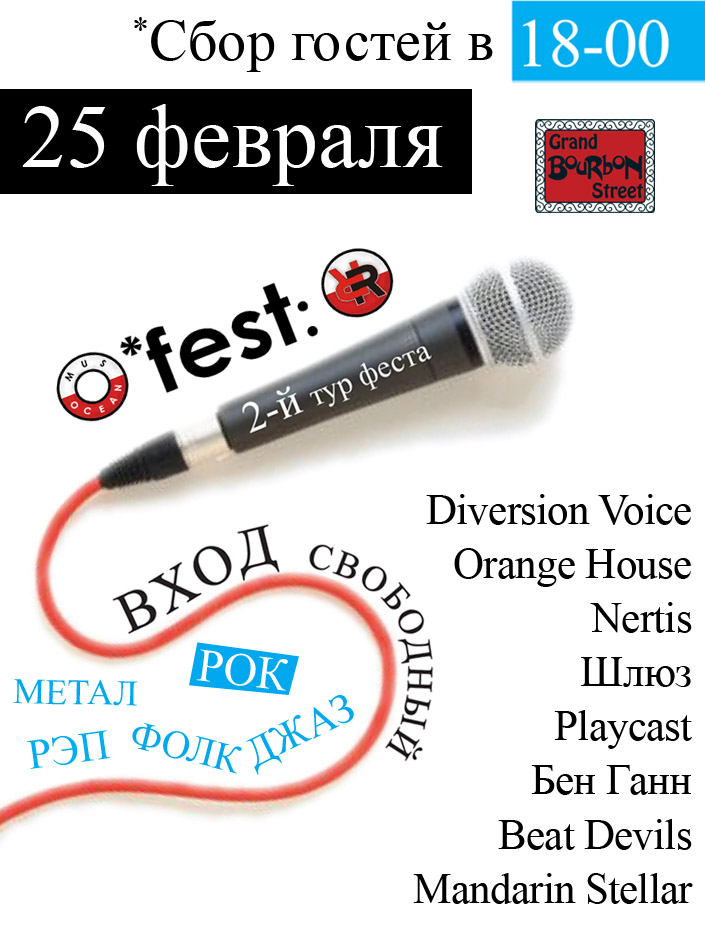 Diversion Voice - MusOcean*Fest
